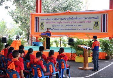 ปภ.เขต 4 ฝึกอบรมเยาวชนอาสาสมัครป้องกันและบรรเทาสาธารณภัย