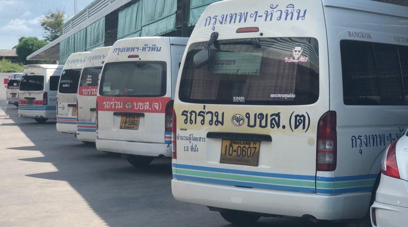 บริษัทจูนฯประกาศปิดกิจการ!!รถตู้กรุงเทพ-หัวหิน เหตุอายุใช้งานรถครบ10ปี