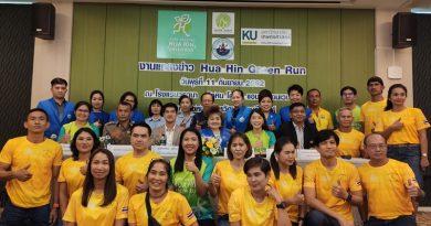 """""""ห้ามพลาด"""" เดิน-วิ่ง Hua Hin Green Run รักษ์สิ่งแวดล้อม"""